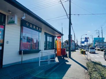 茅ヶ崎市小出郵便局の画像1