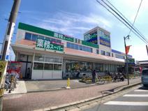 業務スーパー 三咲店