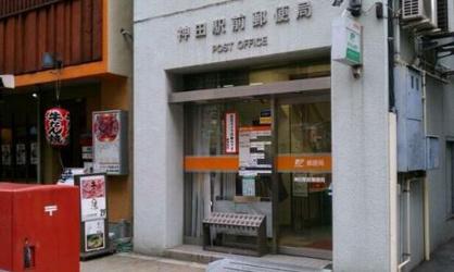 神田駅前郵便局の画像1