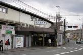 六地蔵(京阪線)