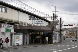 六地蔵(京阪線)の画像1