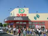 スーパーマーケット コノミヤ 摂津市駅前店