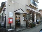新中浜簡易郵便局