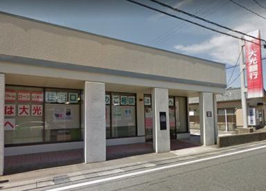 大光銀行平和台支店の画像1