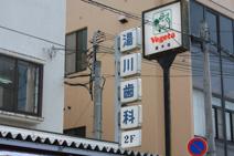 べジータ富木店