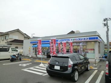 ローソン・スリーエフ 平塚広川店の画像1
