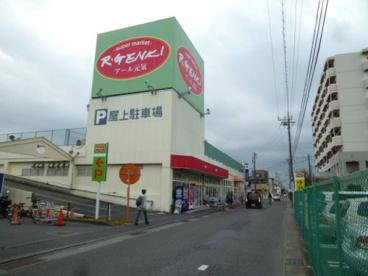 アール元気平塚真土店の画像1