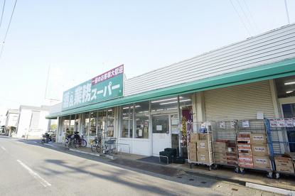業務スーパー 平塚店の画像1