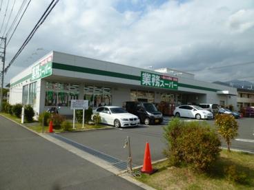 業務スーパー 真田店の画像1