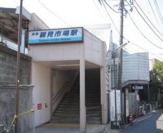 鶴見市場駅の画像1