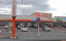 スーパーヤオヒコ八尾木の本店