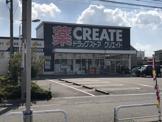 クリエイトSD(エス・ディー) 平塚田村店