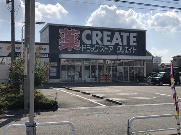 クリエイトSD(エス・ディー) 平塚田村店の画像1