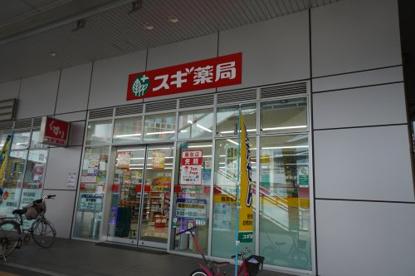 ドラッグスギ 千葉駅西口店の画像1