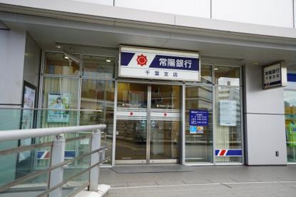 常陽銀行千葉支店の画像1