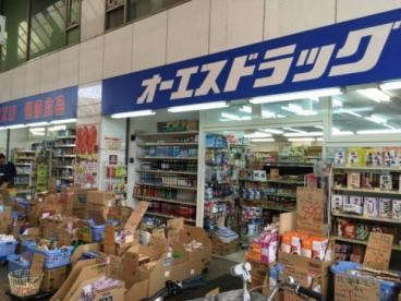 オーエスドラッグ四貫島店の画像1