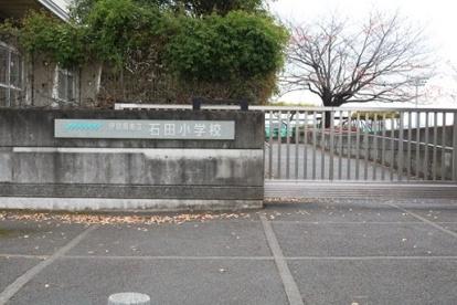 伊勢原市立石田小学校の画像1
