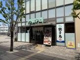 すし銚子丸 経堂店