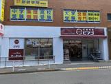 miniピアゴ宮坂3丁目店