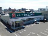 ドラッグセイムス松山中央店