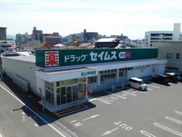 ドラッグセイムス松山中央店の画像1