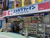 ココカラファイン経堂店