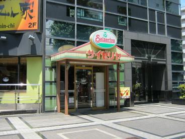 サイゼリヤ 新中野店の画像1