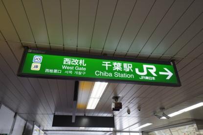 千葉駅 西改札の画像2