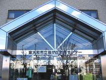 東大和市 桜が丘市民センター