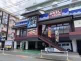はま寿司 経堂店