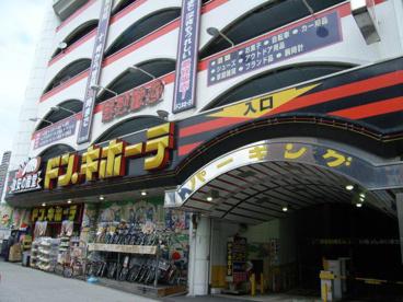 ドン・キホーテ 桜ノ宮店の画像1