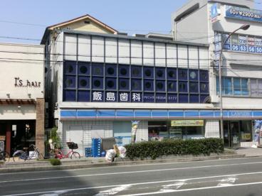 ローソン 都島東野田店の画像1