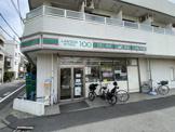 ローソンストア100 LS世田谷豪徳寺店