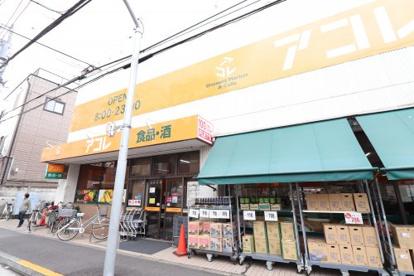 アコレ 八広1丁目店の画像1