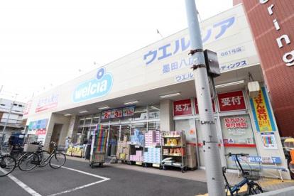 ウエルシア墨田八広店の画像1