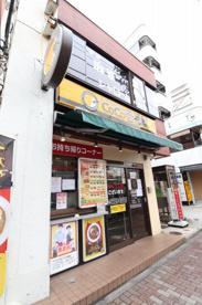 カレーハウスCoCo壱番屋 墨田区菊川駅前店の画像1