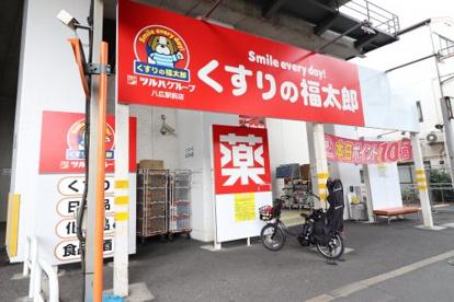 くすりの福太郎 八広駅前店の画像1