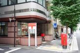 新橋四郵便局