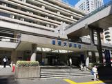 東京慈恵会医科大学附属病院