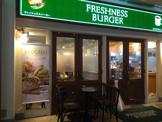 フレッシュネスバーガー 芦屋店