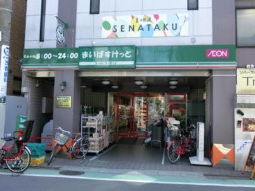 まいばすけっと 野方駅北口店の画像1