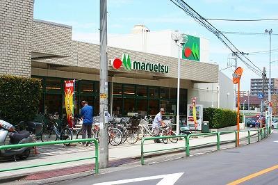 maruetsu(マルエツ) 田柄店の画像1