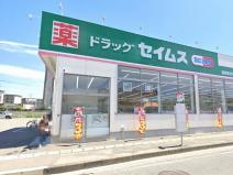 ドラッグセイムス 福岡奈多店
