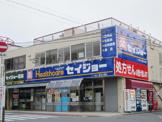 セイジョー 保土ヶ谷駅前店