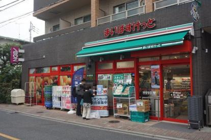まいばすけっと 桜台駅北店の画像1