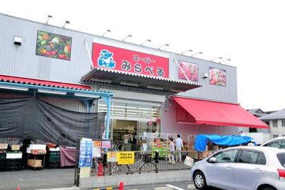 スーパーみらべる練馬春日町店の画像1