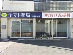 ヤマト薬局崇禅寺店の画像1