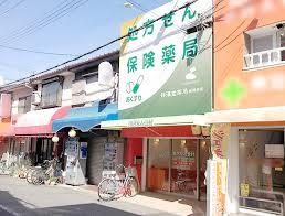 アップル薬局崇禅寺店の画像1
