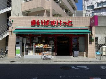 まいばすけっと経堂駅西店の画像1
