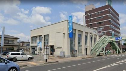 足利銀行一条町支店の画像1